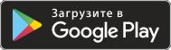 Загрузите возьми Google Play