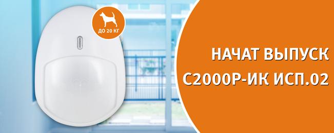 """Компания """"Болид"""" объявляет о начале поставок извещателя охранного объемного оптико-электронного адресного радиоканального устойчивого к перемещению животных до 20 кг """"С2000Р-ИК исп.02""""."""