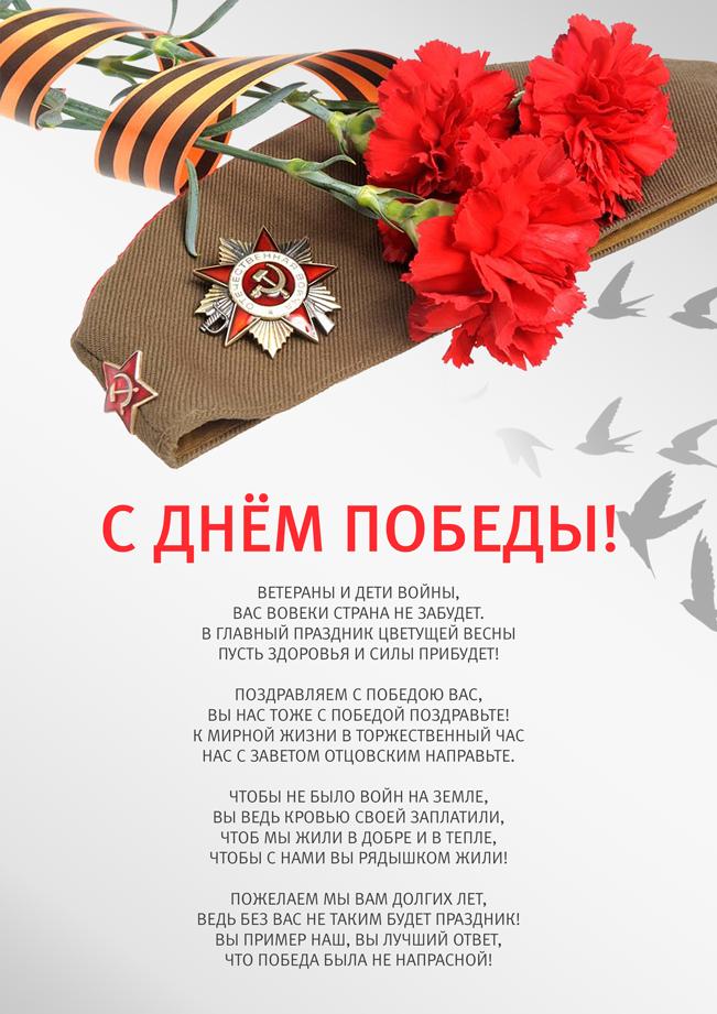 Текст поздравления с днем победы 9 мая ветеранам, открытки марта своими