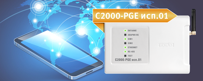 """Компания """"Болид"""" сообщает о готовности к поставке нового поколения устройства оконечного системы передачи извещений """"С2000-PGE исп. 01""""."""