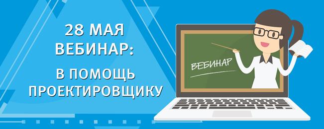 """""""В помощь проектировщику"""" - новый вебинар компании """"Болид"""""""
