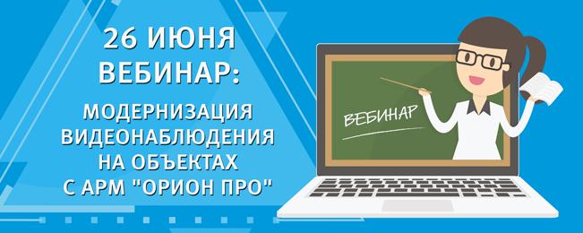 """Вебинар: Модернизация видеонаблюдения на объектах с АРМ """"Орион Про"""""""