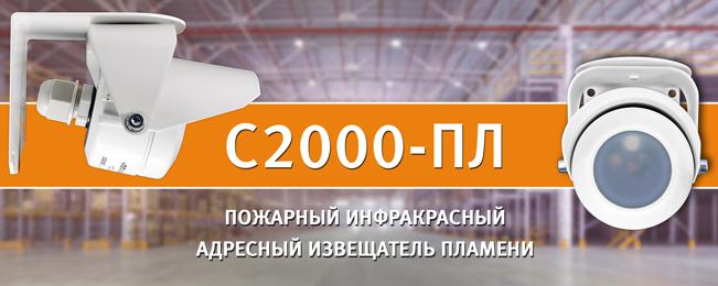 """Начало поставок пожарного инфракрасного адресного извещателя пламени """"С2000-ПЛ"""""""