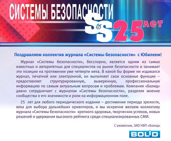 """Компания """"Болид"""" поздравляет коллектив журнала """"Системы безопасности"""" с юбилеем!"""