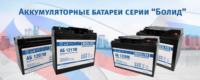 """Компания """"Болид"""" начала поставку свинцово-кислотных необслуживаемых аккумуляторов российского производства."""