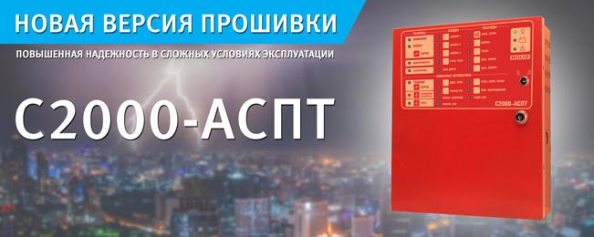 """Настоятельно рекомендуется обновить блок """"С2000-АСПТ""""."""