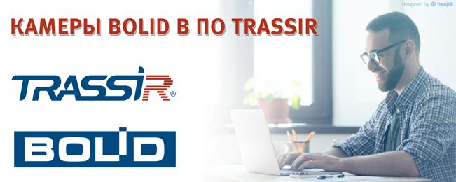 Сетевые камеры BOLID интегрированы в программное обеспечение TRASSIR.