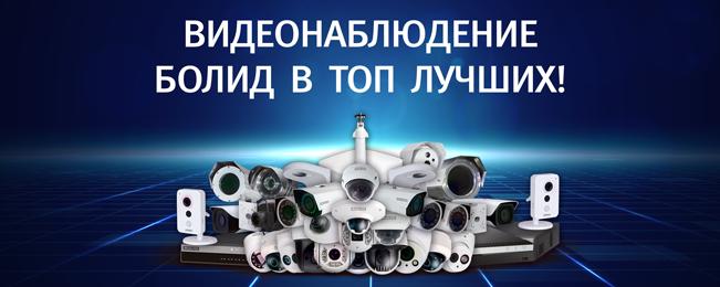 """Опубликованы результаты исследования рынка CCTV, проведенного редакцией популярного профессионального журнала """"Системы безопасности""""*."""