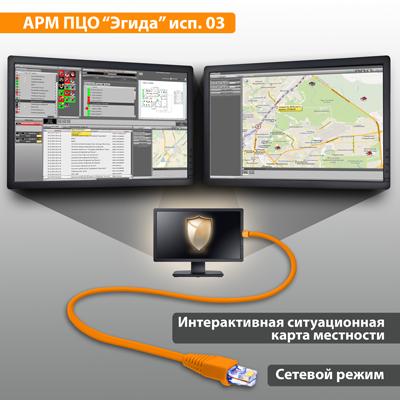 """Вышло обновление программного продукта АРМ ПЦО """"Эгида"""" исп. 03 для централизованного мониторинга"""