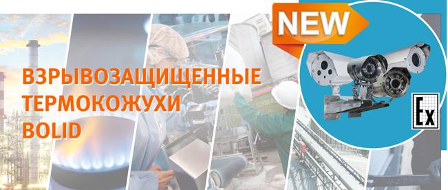 Получен сертификат соответствия кожухов серии Ex требованиям Технического регламента Таможенного Союза.