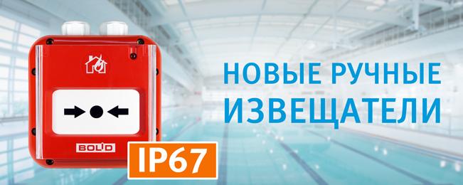 """Компания """"Болид"""" выпускает в продажу новую модель ручного пожарного извещателя с повышенной степенью защиты оболочки - """"ИПР 513-3М IP67""""."""