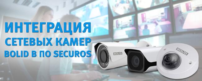 """Интеграция камер """"Болид"""" в программное обеспечение """"SecurOS"""" компании """"ISS""""."""