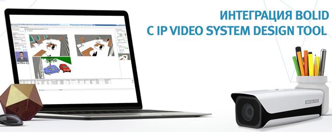 """Интеграция камер """"Болид"""" в программное обеспечение для проектирования систем видеонаблюдения """"IP Video System Design Tool"""" компании """"IPICA / JVSG""""."""