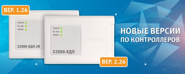 """Начало поставок новых версий ПО контроллеров """"С2000-КДЛ"""" v2.26 и """"С2000-КДЛ-2И"""" v1.26."""