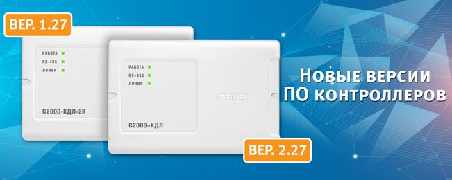 """Начат выпуск контроллеров двухпроводной линии связи """"С2000-КДЛ"""" версии 2.27 и """"С2000-КДЛ-2И"""" версии 1.27."""