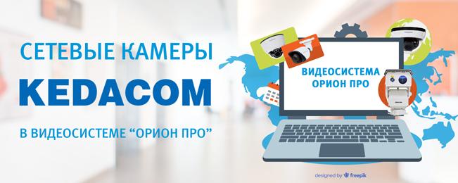 """Сетевые камеры компании KEDACOM интегрированы в программное обеспечение """"Видеосистема Орион Про""""."""