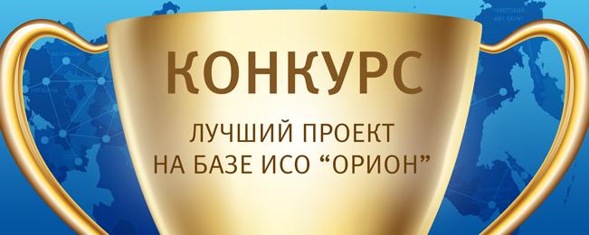 """Компания """"Болид"""" объявляет о начале традиционного конкурса """"Лучший проект на базе интегрированной системы охраны """"ОРИОН""""."""