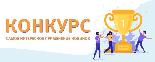 """Компания """"Болид"""" объявляет конкурс на самое интересное применение новинок оборудования НВП """"Болид"""", выпущенных в 2019–2020 годах."""