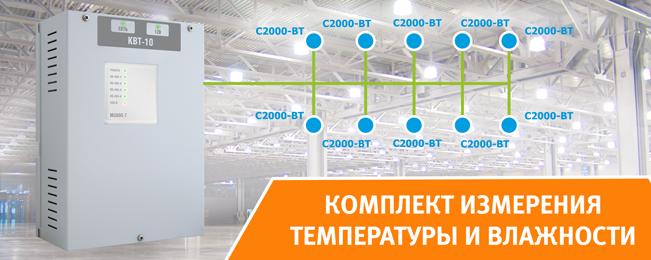 """Компания """"Болид"""" объявляет о начале поставок комплекта измерения температуры и влажности """"КВТ""""."""