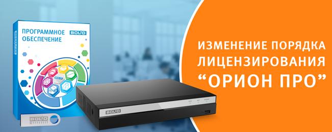 """Компания """"Болид"""" сообщает, что с версии 1.20.3 АРМ """"Орион Про"""" изменяется политика лицензирования видеоподсистемы в части подключения видеорегистраторов."""