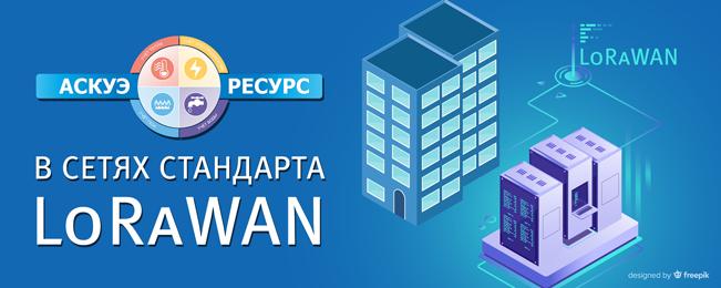 """Компания """"Болид"""" интегрировала АСКУЭ """"Ресурс"""" в беспроводные сети стандарта LoRaWAN."""