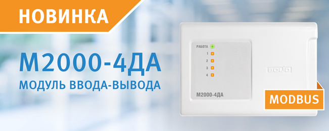 """Компания """"Болид"""" объявляет о начале поставок модулей ввода-вывода """"М2000-4ДА""""."""