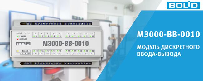 """Начало поставок модуля дискретного ввода-вывода на 20 исполнительных реле для протокола Modbus """"М3000-ВВ-0010"""""""