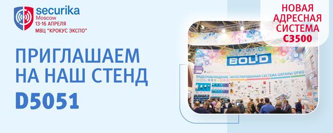 """Приглашаем посетить стенд компании """"Болид"""" на выставке Securika Moscow 2021!"""