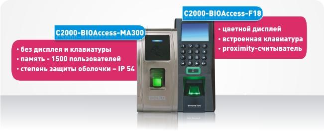 """Компания """"Болид"""" обновила линейку биометрических контроллеров"""