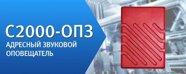 """Компания """"Болид"""" начинает поставку адресных охранно-пожарных звуковых оповещателей """"С2000-ОПЗ""""."""