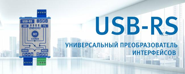 """Компания """"Болид"""" объявляет о начале поставок нового преобразователя интерфейсов."""