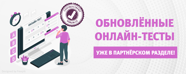 В партнёрском разделе стали доступны обновленные онлайн-тесты.