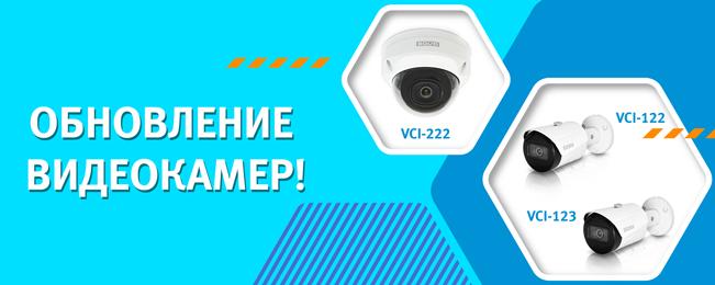 """Компания """"Болид"""" представляет обновление камер видеонаблюдения VCI-122 вер.2, VCI-123 вер.3, VCI-222 вер.3."""
