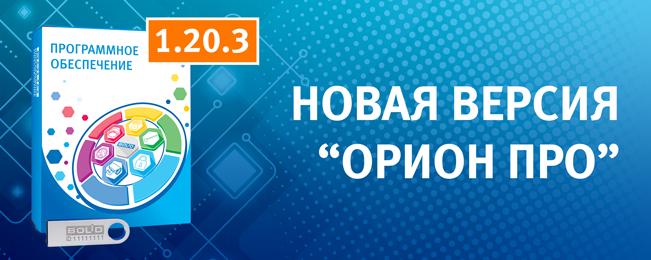 """Компания """"Болид"""" представляет новую версию АРМ """"Орион Про"""" 1.20.3."""