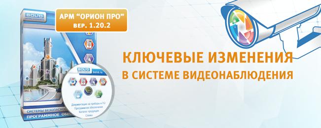 """Компания """"Болид"""" представляет новую версию АРМ """"Орион Про"""" 1.20.2."""