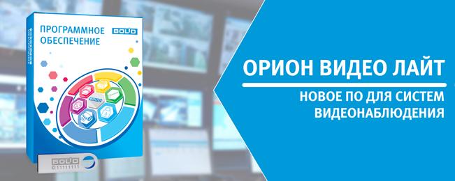 """Компания """"Болид"""" объявляет о выпуске нового ПО для систем видеонаблюдения."""