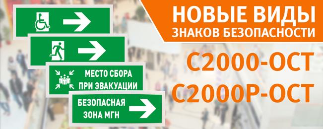 """Начало поставок новых исполнений """"С2000-ОСТ"""" и """"С2000Р-ОСТ""""."""