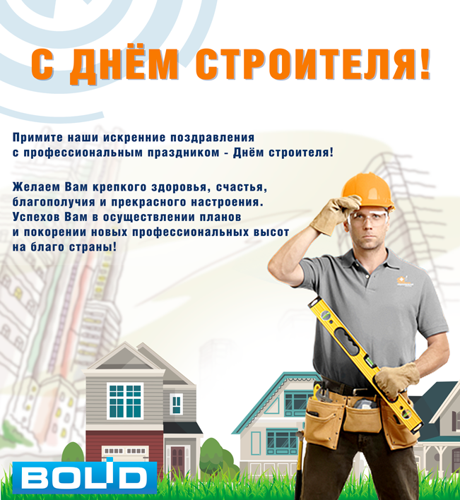 День строителя поздравление главы города