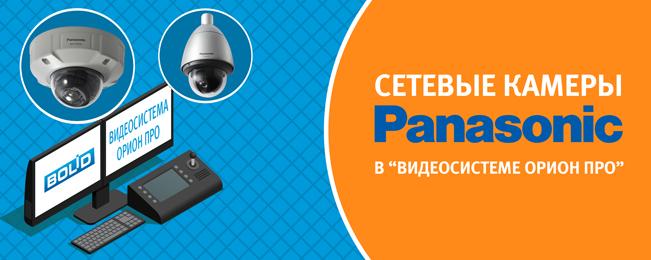"""Все современные камеры Panasonic интегрированы в программное обеспечение """"Видеосистема Орион Про""""."""