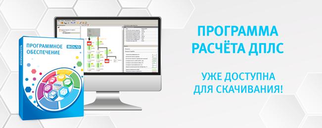 Программа расчёта ДПЛС доступна для скачивания!