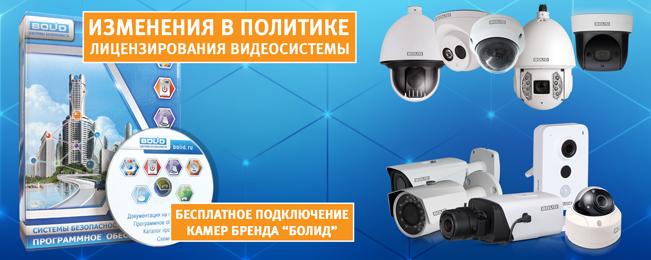 """Изменение политики лицензирования видеоподсистемы с версии АРМ """"Орион Про"""" 1.20.2."""