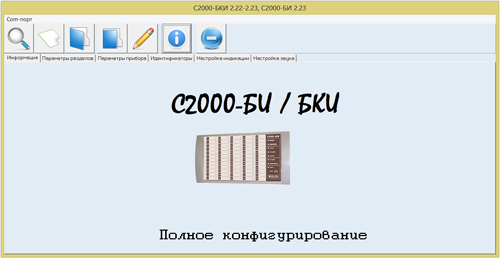 """Стала доступной возможность полного конфигурирования блоков """"С2000-БКИ"""" и """"С2000-БИ"""" версий 2.22 и выше."""