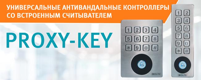 Proxy-Key особенно эффективны для установки на уличных или подъездных дверях, общих лестничных маршах, производственных и других помещениях.