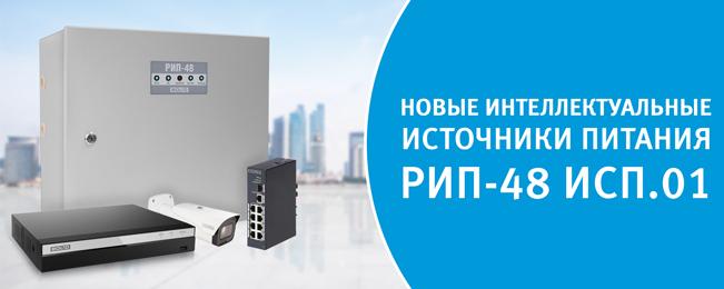 """Компания """"Болид"""" начала поставку резервированных источников питания РИП-48 исп.01 (РИП-48-4/17М3-P-RS) с управлением и передачей информации по интерфейсу RS-485."""