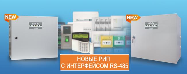 Начало поставок новых резервированных источников питания РИП-12 исп.56 и РИП-24 исп.56.