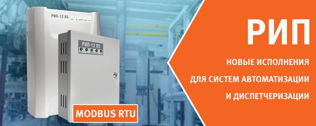 """Компания """"Болид"""" начала поставку резервированных источников питания РИП-12 исп.60 и РИП-12 исп.61 для оборудования систем автоматизации и диспетчеризации."""