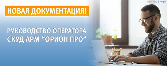 """Компания """"Болид"""" подготовила новую документацию для операторов СКУД АРМ """"Орион Про""""."""