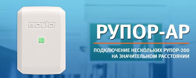 """Компания """"Болид"""" объявляет о начале поставок комплекта аналоговых расширителей """"Рупор-АР""""."""