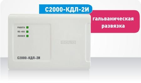 """Компания """"Болид"""" начинает поставку нового контроллера двухпроводной линии связи """"С2000-КДЛ-2И"""" с гальванической развязкой"""