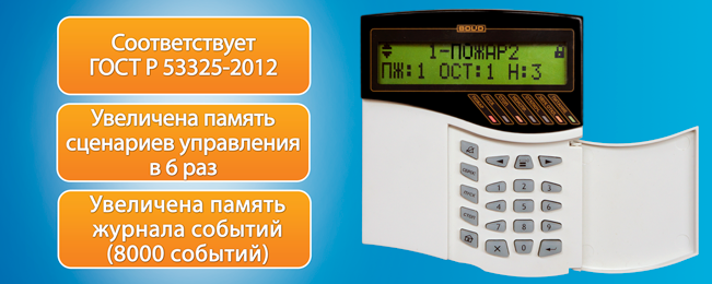 """В продажу поступил пульт контроля и управления охранно-пожарный """"С2000М"""" версии 3.00."""